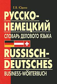 Русско-немецкий словарь делового языка #1