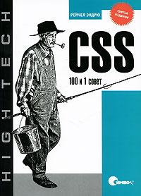 CSS. 100 и 1 совет #1