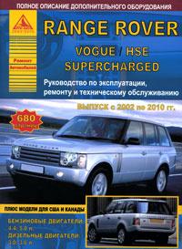 Автомобиль Range Rover с 2002 по 2010 гг. Руководство по эксплуатации, ремонту и техническому обслуживанию #1