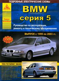 Автомобиль BMW, серия 5, выпуск с 1995 по 2003 гг. Руководство по эксплуатации, ремонту и техническому #1