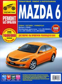 Mazda 6. Руководство по эксплуатации, техническому обслуживанию и ремонту  #1