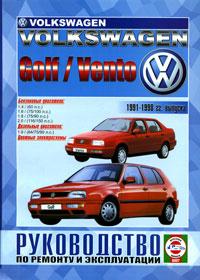 Volkswagen Golf / Vento 1991-1998 гг. выпуска. Руководство по ремонту и эксплуатации  #1