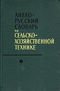 Англо-русский словарь по сельскохозяйственной технике  #1