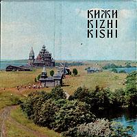 Кижи \ Kizhi \ Kishi | Крохин В. А., Пулькин Виктор Иванович #1