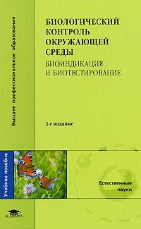Биологический контроль окружающей среды. Биоиндикация и биотестирование  #1