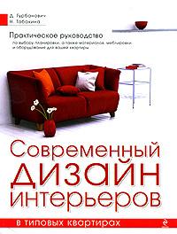 Современный дизайн интерьеров в типовых квартирах #1