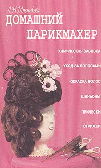 Домашний парикмахер | Мясникова Лидия Ивановна #1