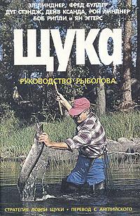 Щука. Руководство рыболова | Линднер Эл, Буллер Фред #1