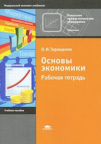 Основы экономики. Рабочая тетрадь   Терещенко Олеся Николаевна  #1