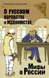 О русском воровстве и мздоимстве   Мединский Владимир Ростиславович  #1