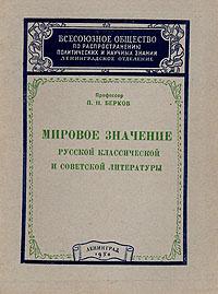 Мировое значение русской классической и советской литературы | Берков Павел Наумович  #1