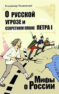 О русской угрозе и секретном плане Петра I   Мединский Владимир Ростиславович  #1