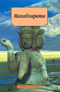 Махабхарата, или Сказание о великой битве потомков Бхараты  #1