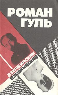Дзержинский | Гуль Роман Борисович #1