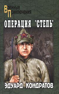 """Операция """"Степь"""" #1"""