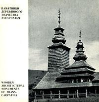 Памятники деревянного зодчества Закарпатья / Wooden Architectural Monuments of Trans-Carpathia | Гоберман #1