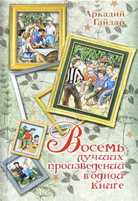 Восемь лучших произведений в одной книге | Камир Борис, Гайдар Аркадий Петрович  #1