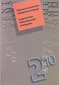 Актуальные проблемы Европы, №2, 2010. Евросоюз. Политическое измерение интеграции  #1