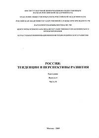 Россия. Тенденции и перспективы развития. Выпуск 4. Часть 2  #1