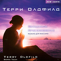 Терри Олдфилд. Священное прикосновение #1