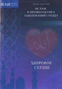 Здоровое сердце. Ислам и профилактика заболеваний сердца | Тахир ал-Кадри Мухаммад  #1