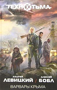 Варвары Крыма | Бобл Алексей, Левицкий Андрей Юрьевич #1