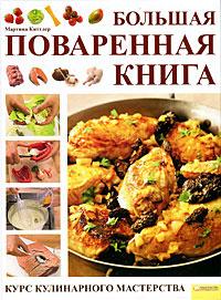 Большая поваренная книга. Курс кулинарного мастерства #1