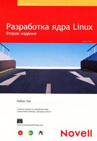 Разработка ядра Linux #1
