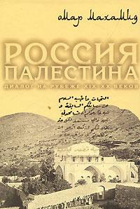 Россия. Палестина. Диалог на рубеже XIX-XX веков #1