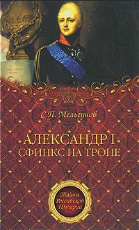 Александр I. Сфинкс на троне #1