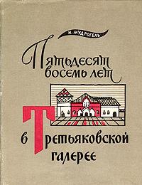 Пятьдесят восемь лет в Третьяковской галерее | Мудрогель Николай Андреевич  #1