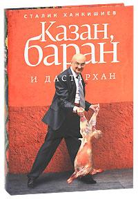 Казан, баран и дастархан #1