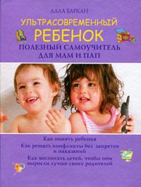 Ультрасовременный ребенок. Полезный самоучитель для мам и пап | Баркан Алла Исааковна  #1