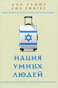 Нация умных людей. История израильского экономического чуда  #1