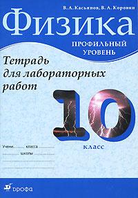 Физика. 10 класс. Тетрадь для лабораторных работ #1