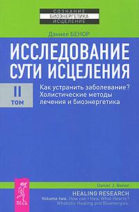 Исследование сути исцеления. В 3 томах. Том 2. Как устранить заболевание? Холистические методы лечения #1