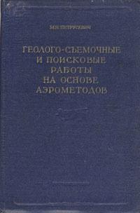 Геолого-съемочные и поисковые работы на основе аэрометодов | Петрусевич Михаил Николаевич  #1