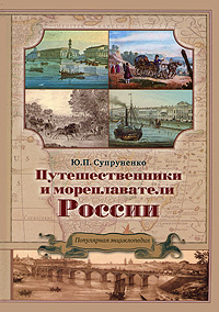 Путешественники и мореплаватели России. Популярная энциклопедия  #1