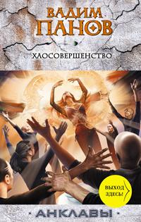 Хаосовершенство   Панов Вадим Юрьевич #1