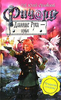 Ричард Длинные Руки - герцог | Орловский Гай Юлий #1