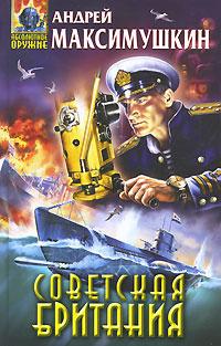 Советская Британия   Максимушкин Андрей Владимирович #1