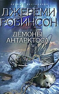 Демоны Антарктоса   Робинсон Джереми #1