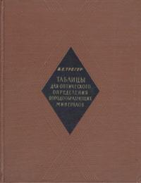 Таблицы для оптического определения породообразующих минералов   Трегер В. Е.  #1