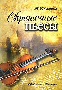 Скрипичные пьесы | Смирнова Наталья Львовна #1