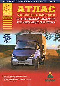 Атлас автомобильных дорог Саратовской области и прилегающих территорий  #1