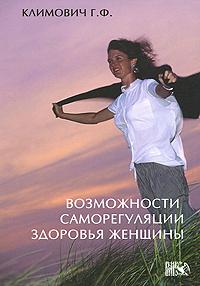 Возможности саморегуляции здоровья женщины | Климович Галина Федоровна  #1