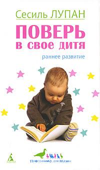 Поверь в свое дитя #1