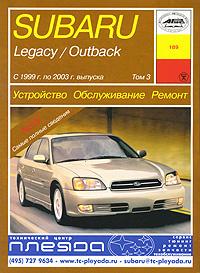 Subaru Legacy / Outback. Том 3. Устройство, обслуживание, ремонт #1