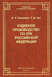 Судебное производство по УПК Российской Федерации #1