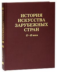 История искусства зарубежных стран. 17-18 века #1